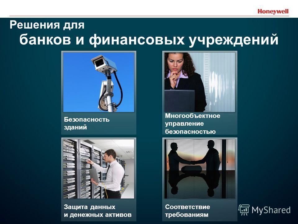 17 Решения для банков и финансовых учреждений Безопасность зданий Многообъектное управление безопасностью Защита данных и денежных активов Соответствие требованиям