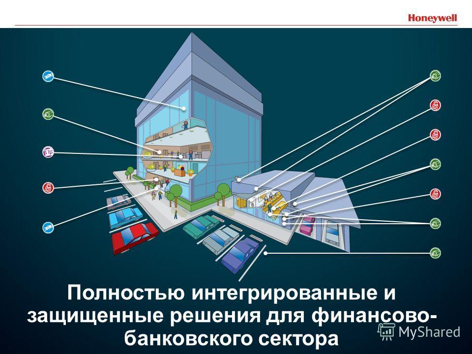 30 Полностью интегрированные и защищенные решения для финансово- банковского сектора