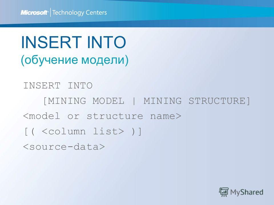 INSERT INTO (обучение модели) INSERT INTO [MINING MODEL | MINING STRUCTURE] [( )]