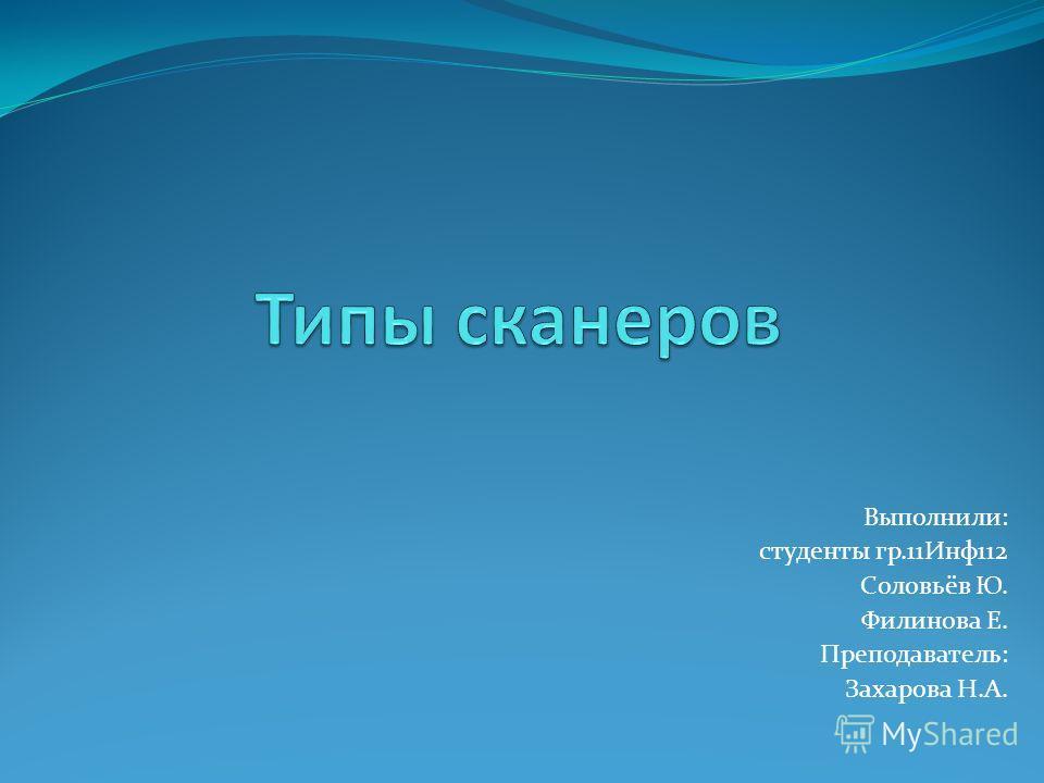 Выполнили: студенты гр.11Инф 112 Соловьёв Ю. Филинова Е. Преподаватель: Захарова Н.А.