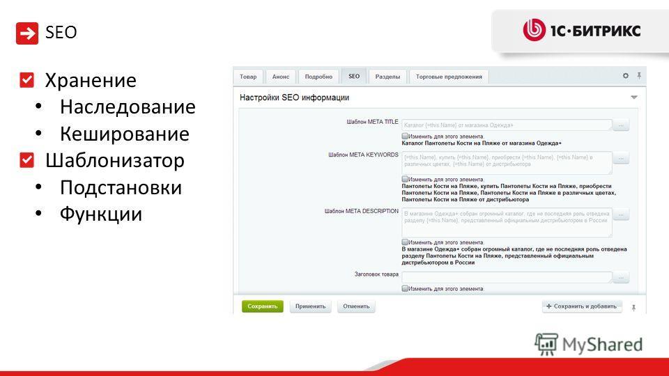SEO Хранение Наследование Кеширование Шаблонизатор Подстановки Функции