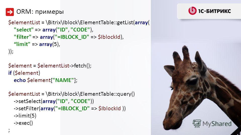 ORM: примеры $elementList = \Bitrix\Iblock\ElementTable::getList(array(