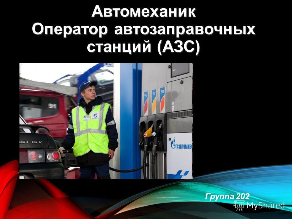 Автомеханик Оператор автозаправочных станций (АЗС) Группа 202