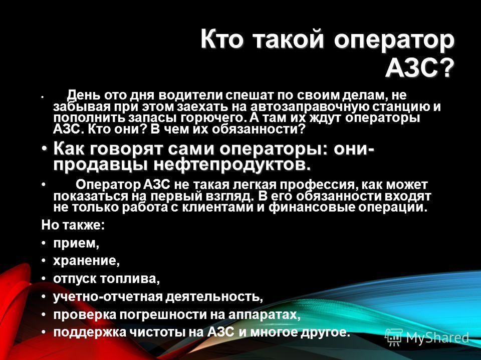 Должностная Инструкция Оператора Азс Автозаправочной Станции - фото 3