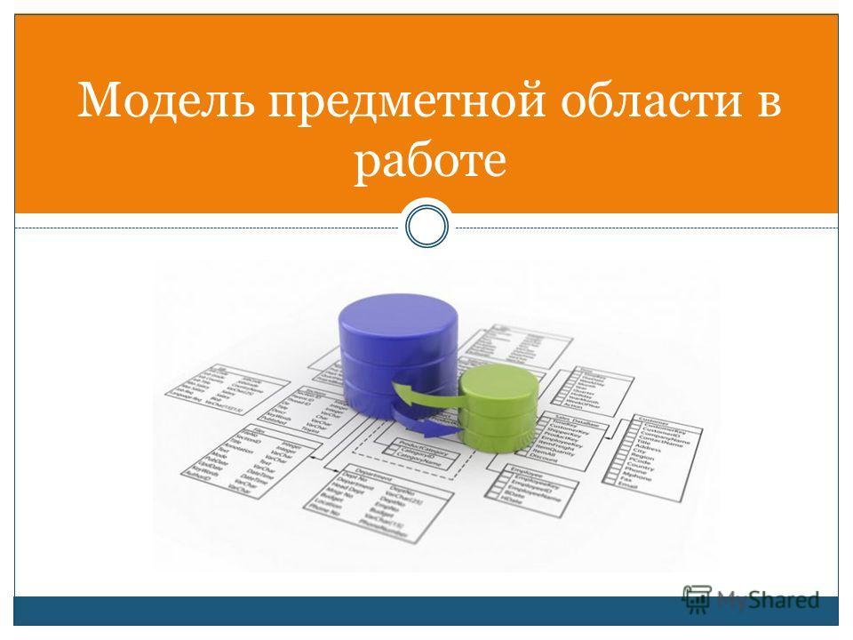Модель предметной области в работе