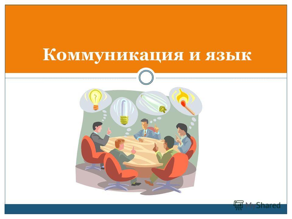 Коммуникация и язык