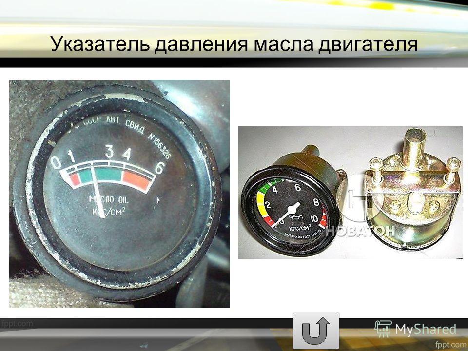 Указатель давления масла двигателя