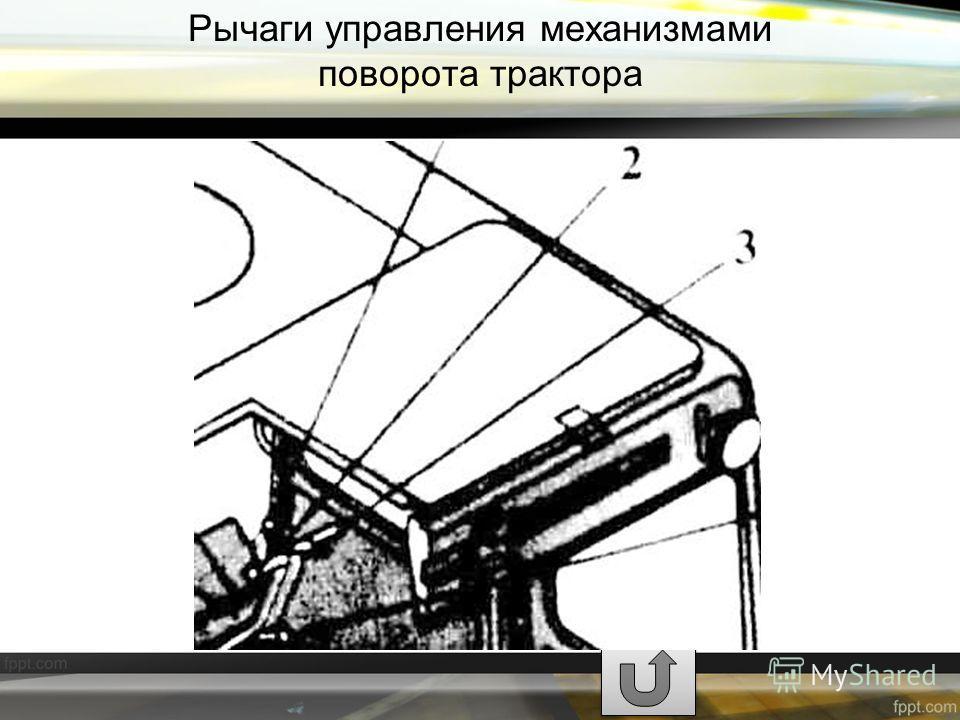 Рычаги управления механизмами поворота трактора