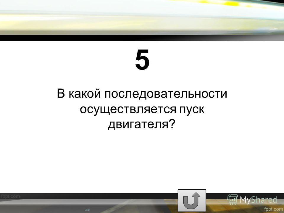5 В какой последовательности осуществляется пуск двигателя?