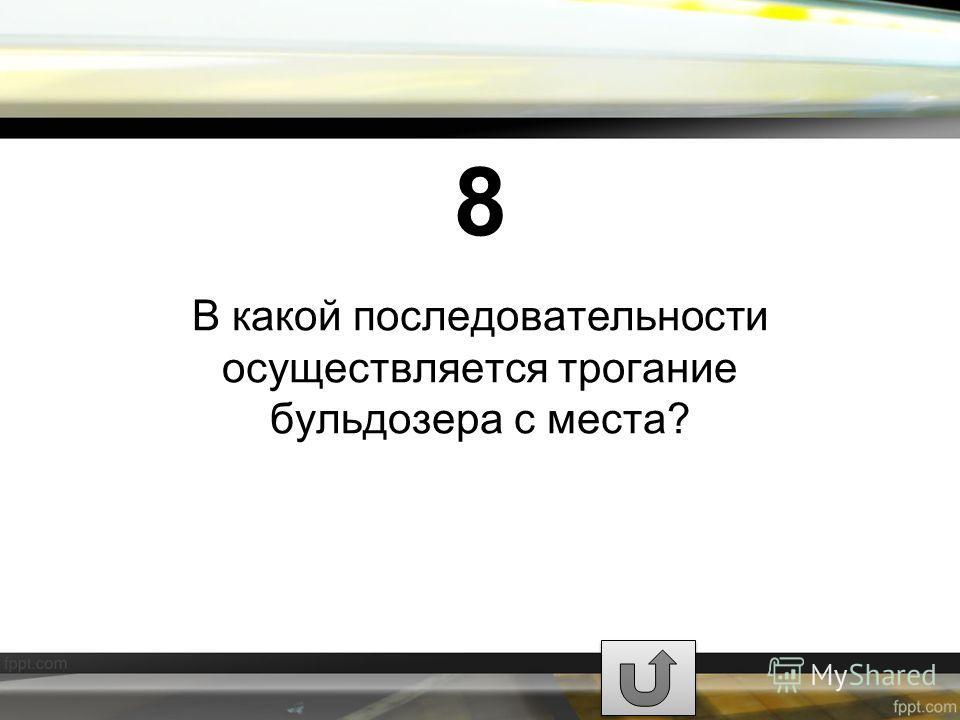8 В какой последовательности осуществляется трогание бульдозера с места?