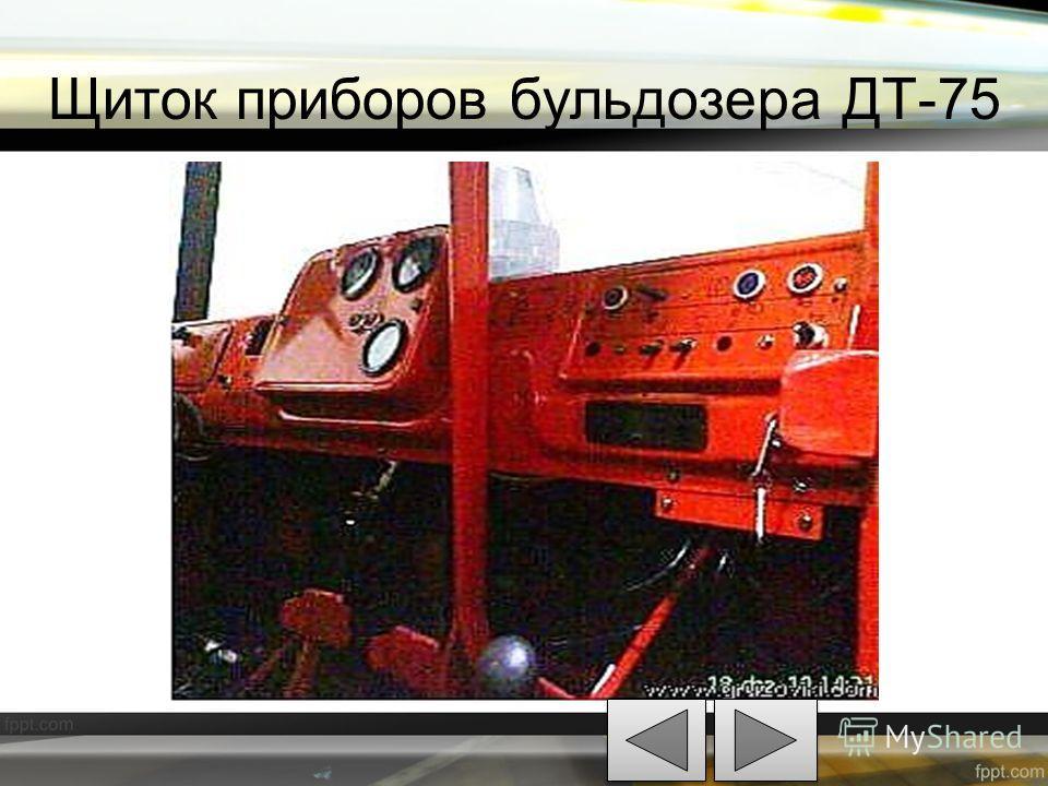 Щиток приборов бульдозера ДТ-75