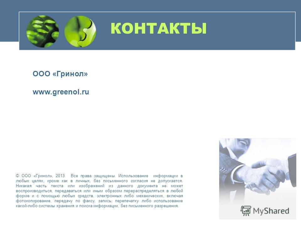 КОНТАКТЫ ООО «Гринол» www.greenol.ru © ООО «Гринол», 2013. Все права защищены. Использование информации в любых целях, кроме как в личных, без письменного согласия не допускается. Никакая часть текста или изображений из данного документа не может вос