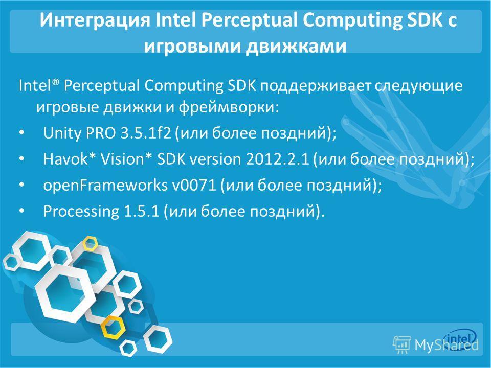 Интеграция Intel Perceptual Computing SDK с игровыми движками Intel® Perceptual Computing SDK поддерживает следующие игровые движки и фреймворки: Unity PRO 3.5.1f2 (или более поздний); Havok* Vision* SDK version 2012.2.1 (или более поздний); openFram