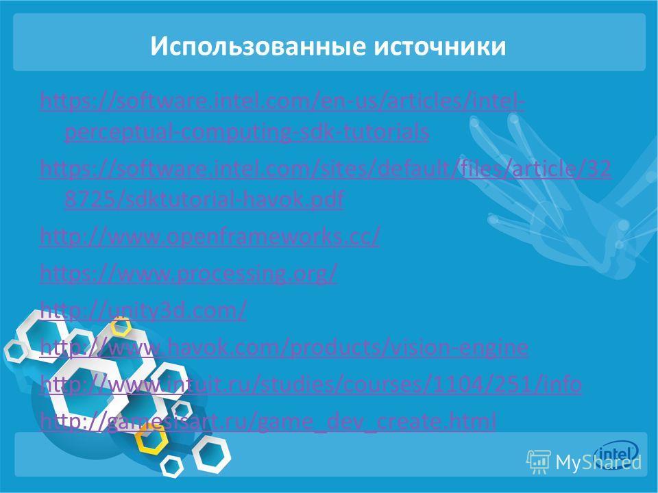 Использованные источники https://software.intel.com/en-us/articles/intel- perceptual-computing-sdk-tutorials https://software.intel.com/sites/default/files/article/32 8725/sdktutorial-havok.pdf http://www.openframeworks.cc/ https://www.processing.org