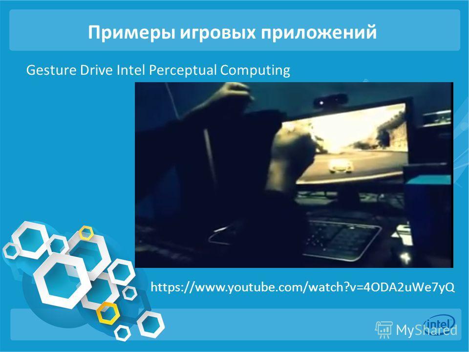 Примеры игровых приложений Gesture Drive Intel Perceptual Computing https://www.youtube.com/watch?v=4ODA2uWe7yQ