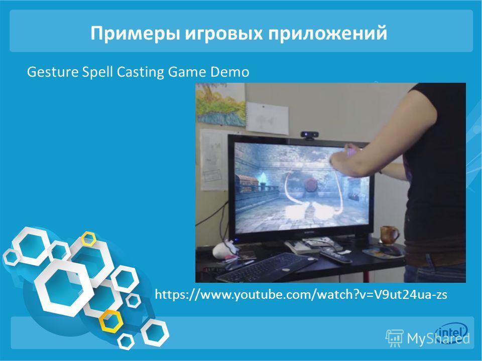 Примеры игровых приложений Gesture Spell Casting Game Demo https://www.youtube.com/watch?v=V9ut24ua-zs