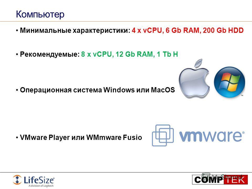 Компьютер Минимальные характеристики: 4 x vCPU, 6 Gb RAM, 200 Gb HDD Рекомендуемые: 8 x vCPU, 12 Gb RAM, 1 Tb HDD Операционная система Windows или MacOS VMware Player или WMmware Fusion