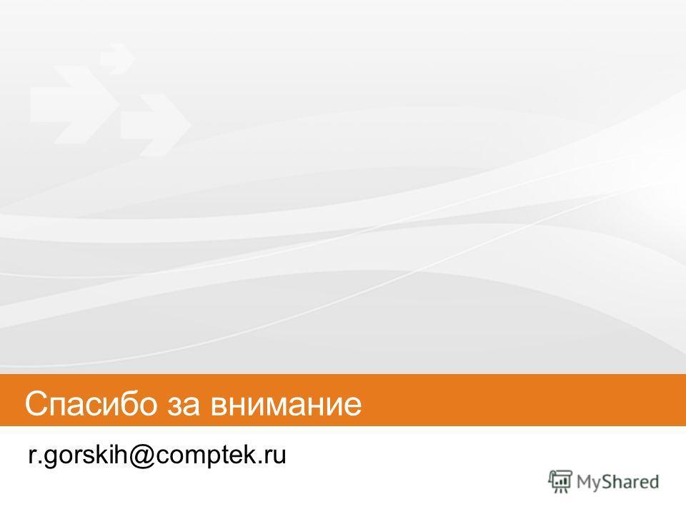 Спасибо за внимание r.gorskih@comptek.ru
