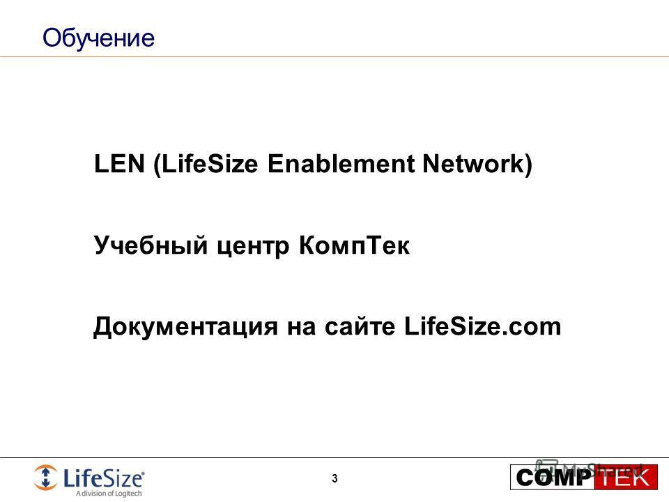Обучение LEN (LifeSize Enablement Network) Учебный центр Комп Тек Документация на сайте LifeSize.com 3