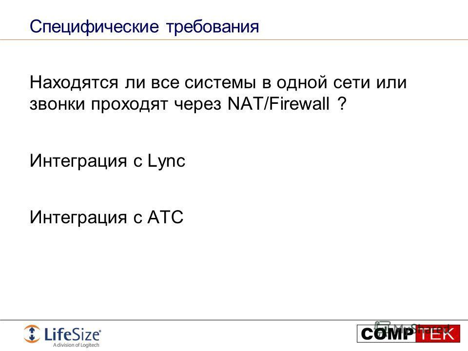 Специфические требования Находятся ли все системы в одной сети или звонки проходят через NAT/Firewall ? Интеграция с Lync Интеграция с АТС