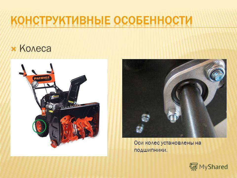 Колеса Оси колес установлены на подшипники.