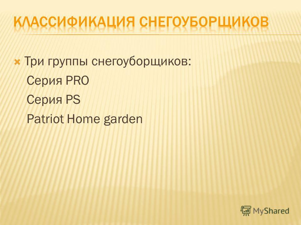Три группы снегоуборщиков: Серия PRO Серия PS Patriot Home garden