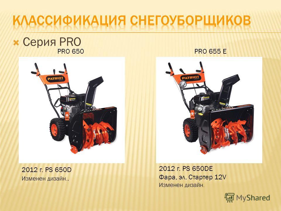 Серия PRO PRO 650 2012 г. PS 650D Изменен дизайн.. PRO 655 E 2012 г. PS 650DE Фара, эл. Стартер 12V Изменен дизайн.