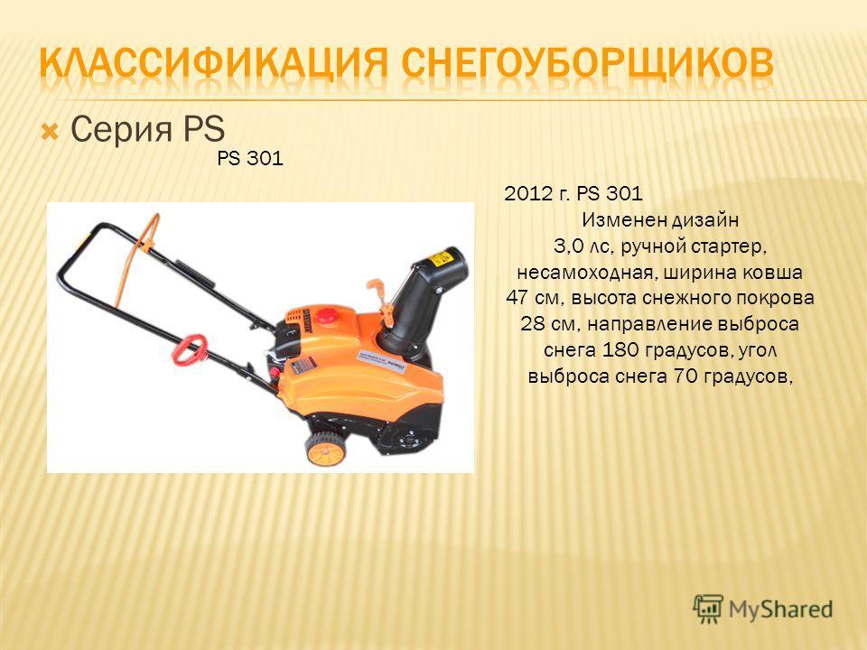 Серия PS PS 301 2012 г. PS 301 Изменен дизайн 3,0 лс, ручной стартер, несамоходная, ширина ковша 47 см, высота снежного покрова 28 см, направление выброса снега 180 градусов, угол выброса снега 70 градусов,