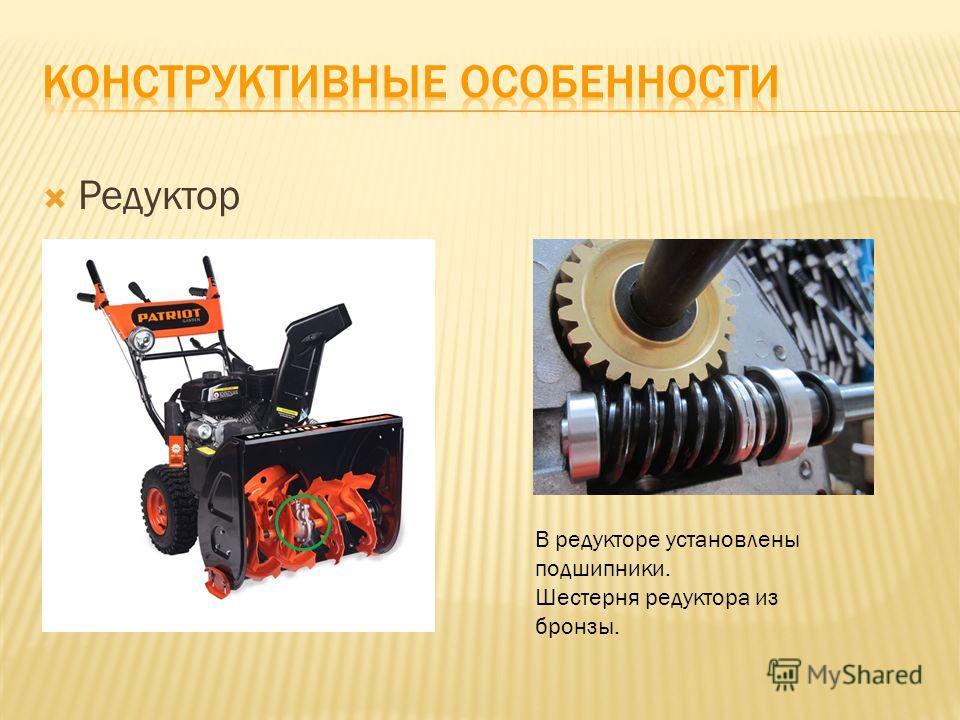 Редуктор В редукторе установлены подшипники. Шестерня редуктора из бронзы.