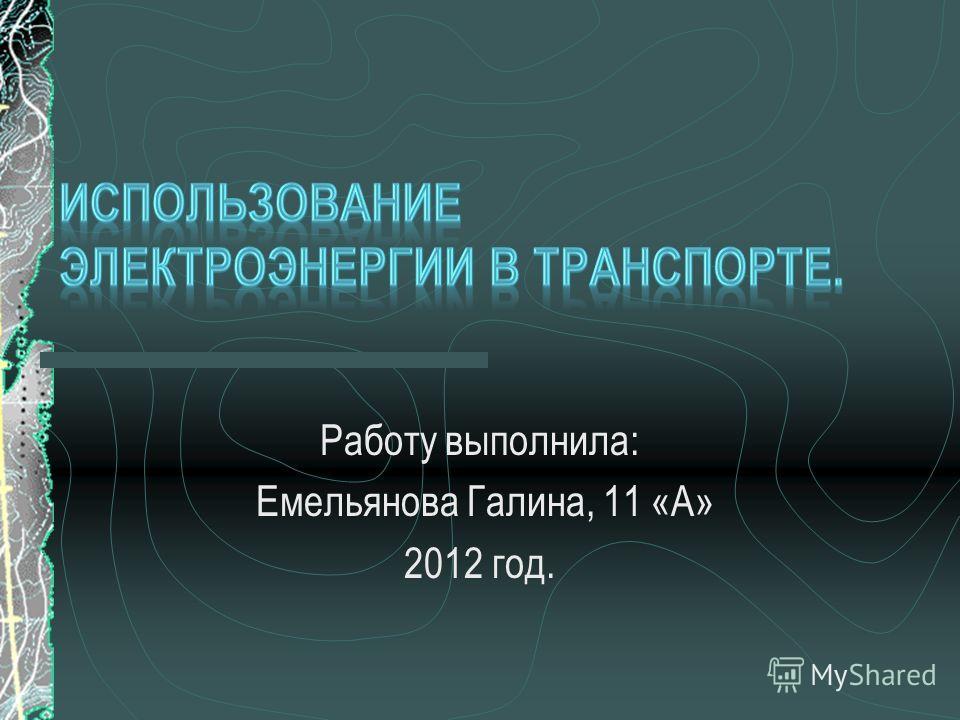 Работу выполнила: Емельянова Галина, 11 «А» 2012 год.