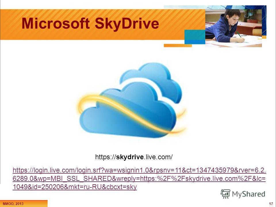 Microsoft SkyDrive МИОО, 2013 17 https://login.live.com/login.srf?wa=wsignin1.0&rpsnv=11&ct=1347435979&rver=6.2. 6289.0&wp=MBI_SSL_SHARED&wreply=https:%2F%2Fskydrive.live.com%2F&lc= 1049&id=250206&mkt=ru-RU&cbcxt=sky https://skydrive.live.com/
