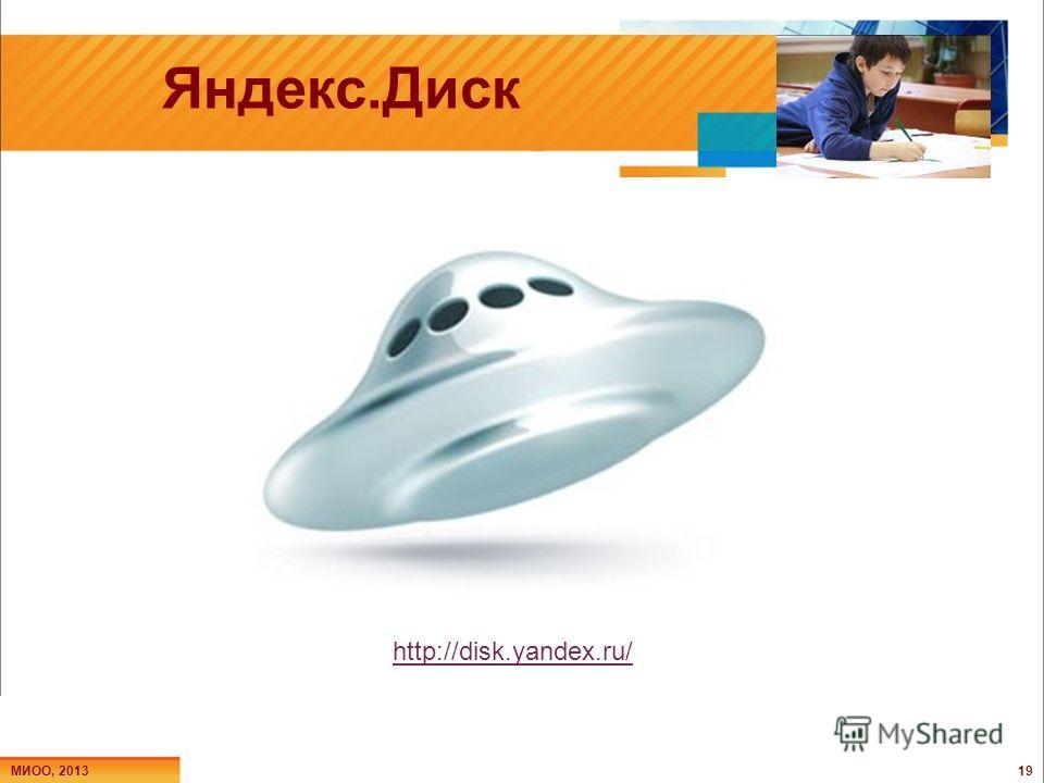Яндекс.Диск МИОО, 2013 19 http://disk.yandex.ru/