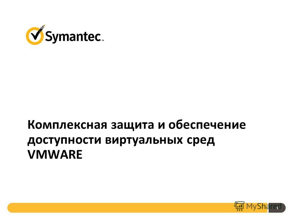 Комплексная защита и обеспечение доступности виртуальных сред VMWARE 1