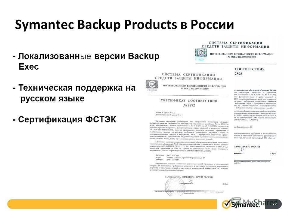 Symantec Backup Products в России 22 Объемы информации быстро растут Боязнь удалить что-нибудь нужное - Локализованные версии Backup Exec - Техническая поддержка на русском языке - Сертификация ФСТЭК