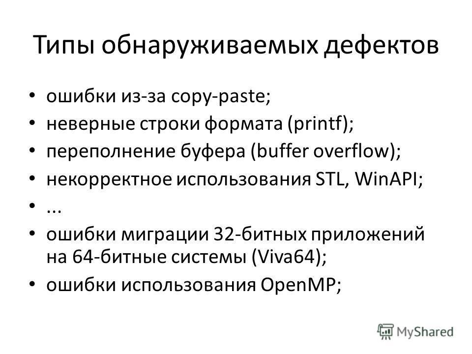 Типы обнаруживаемых дефектов ошибки из-за copy-paste; неверные строки формата (printf); переполнение буфера (buffer overflow); некорректное использования STL, WinAPI;... ошибки миграции 32-битных приложений на 64-битные системы (Viva64); ошибки испол
