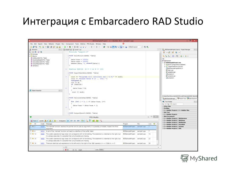 Интеграция с Embarcadero RAD Studio