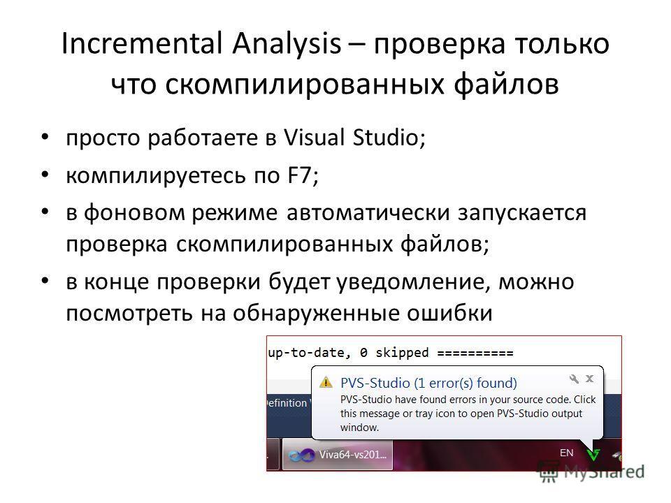 Incremental Analysis – проверка только что скомпилированных файлов просто работаете в Visual Studio; компилируетесь по F7; в фоновом режиме автоматически запускается проверка скомпилированных файлов; в конце проверки будет уведомление, можно посмотре