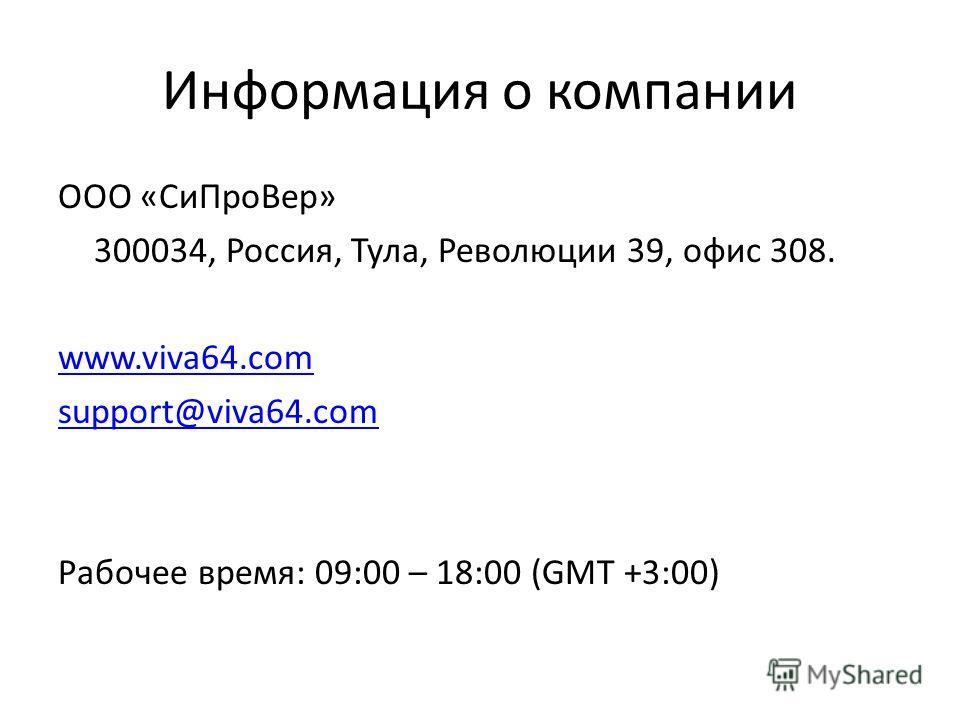 Информация о компании ООО «Си ПроВер» 300034, Россия, Тула, Революции 39, офис 308. www.viva64. com support@viva64. com Рабочее время: 09:00 – 18:00 (GMT +3:00)