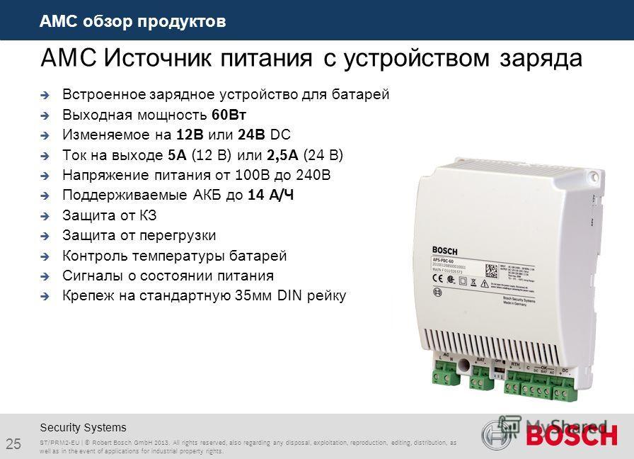 AMC Источник питания с устройством заряда Встроенное зарядное устройство для батарей Выходная мощность 60Вт Изменяемое на 12В или 24В DC Ток на выходе 5A (12 В) или 2,5A (24 В) Напряжение питания от 100В до 240В Поддерживаемые АКБ до 14 A/Ч Защита от