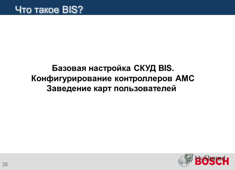 36 Базовая настройка СКУД BIS. Конфигурирование контроллеров AMC Заведение карт пользователей