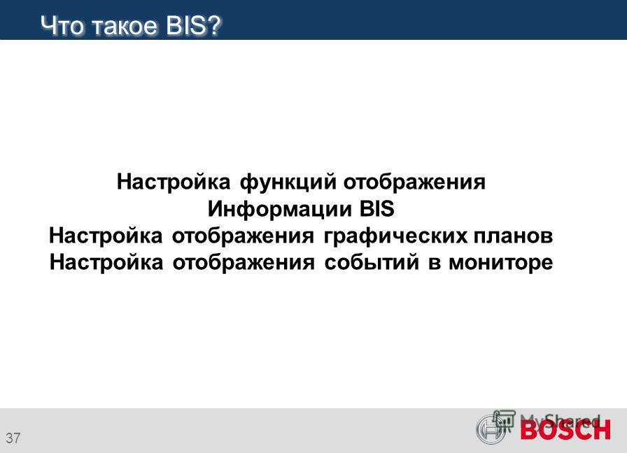 37 Настройка функций отображения Информации BIS Настройка отображения графических планов Настройка отображения событий в мониторе