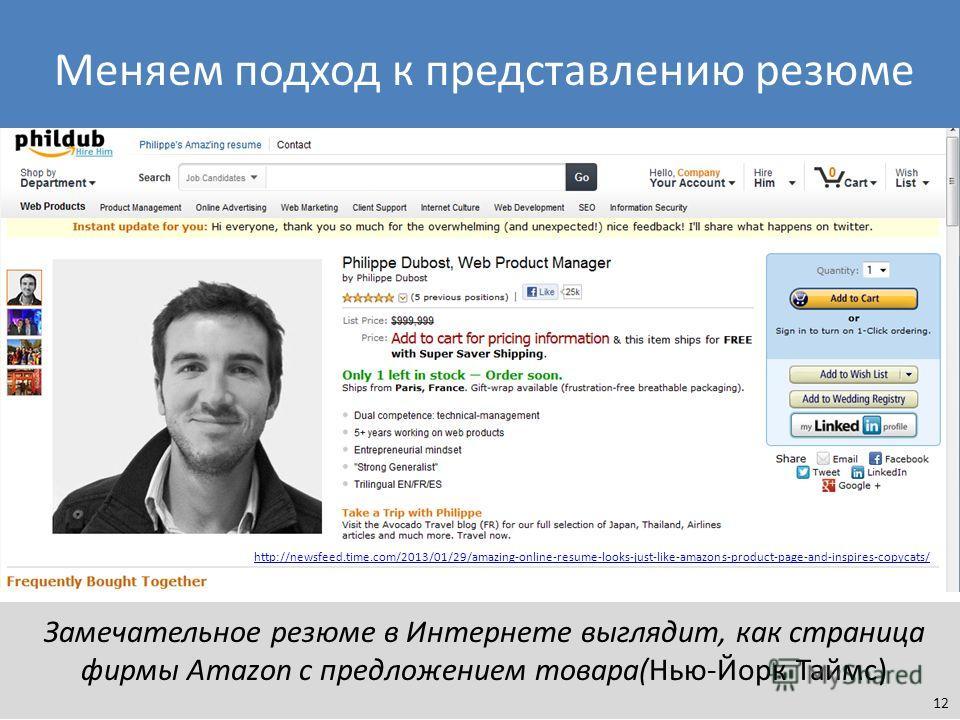 Замечательное резюме в Интернете выглядит, как страница фирмы Amazon с предложением товара(Нью-Йорк Таймс) Меняем подход к представлению резюме http://newsfeed.time.com/2013/01/29/amazing-online-resume-looks-just-like-amazons-product-page-and-inspire
