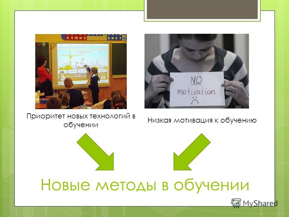 Новые методы в обучении Приоритет новых технологий в обучении Низкая мотивация к обучению