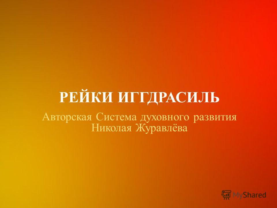 РЕЙКИ ИГГДРАСИЛЬ Авторская Система духовного развития Николая Журавлёва