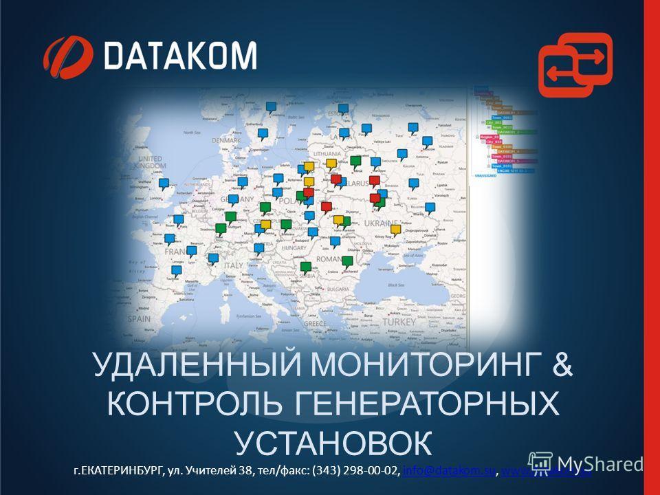 THE RAINBOW SCADA УДАЛЕННЫЙ МОНИТОРИНГ & КОНТРОЛЬ ГЕНЕРАТОРНЫХ УСТАНОВОК г.ЕКАТЕРИНБУРГ, ул. Учителей 38, тел/факс: (343) 298-00-02, info@datakom.su, www.datakom.suinfo@datakom.suwww.datakom.su