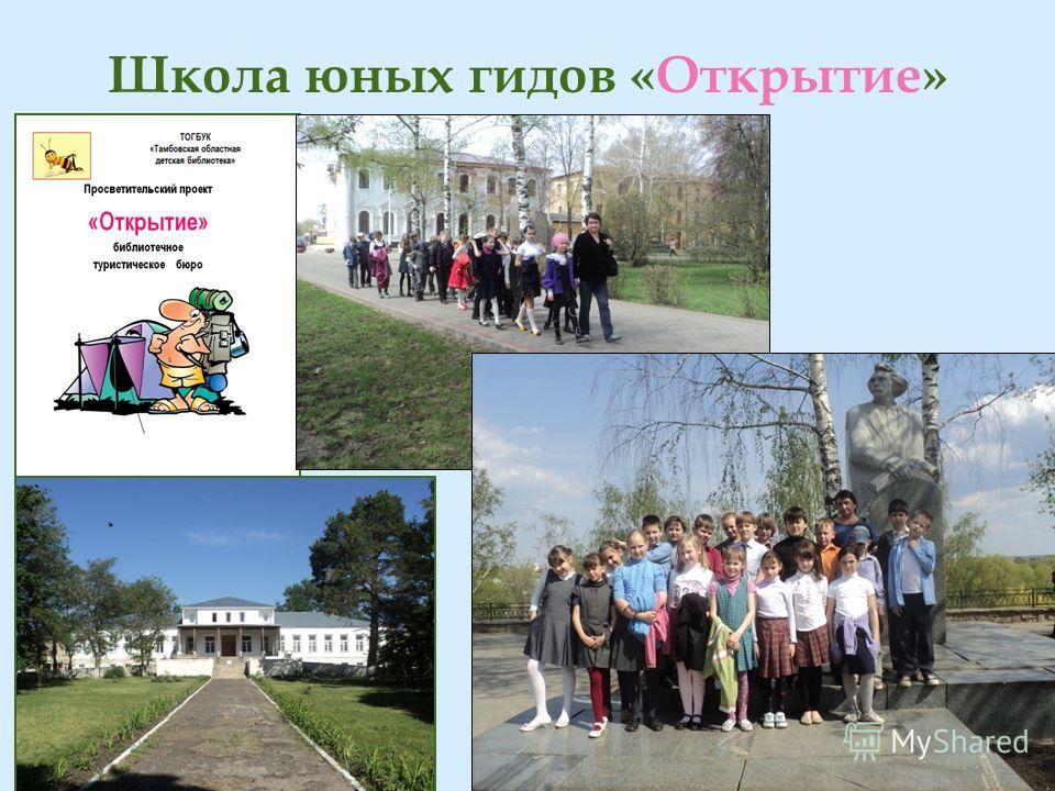Школа юных гидов «Открытие»
