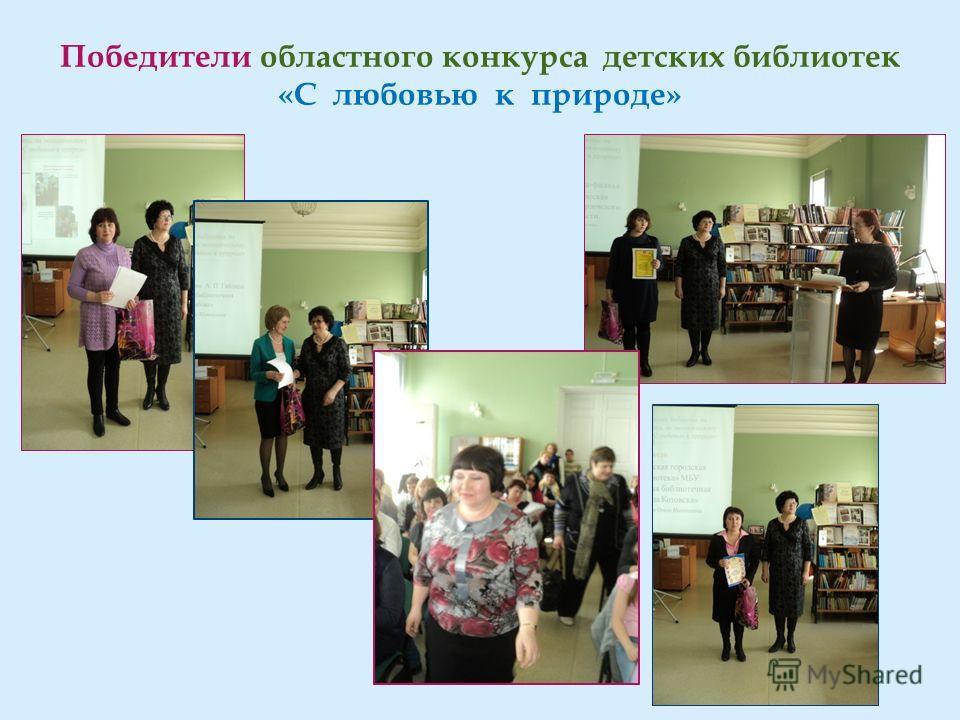Победители областного конкурса детских библиотек «С любовью к природе»