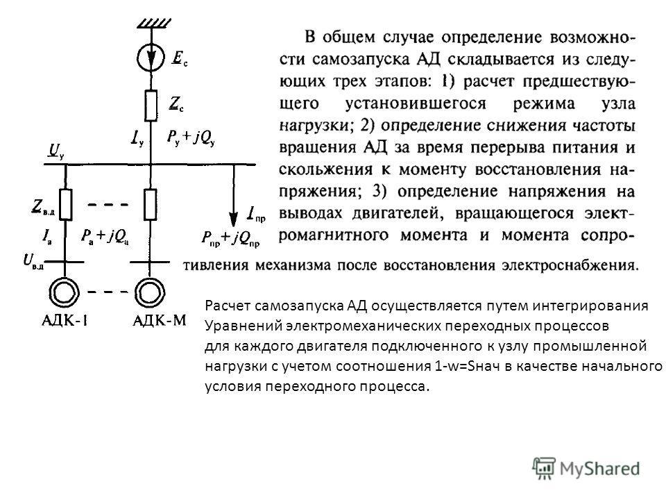 Расчет самозапуска АД осуществляется путем интегрирования Уравнений электромеханических переходных процессов для каждого двигателя подключенного к узлу промышленной нагрузки с учетом соотношения 1-w=Sнач в качестве начального условия переходного проц