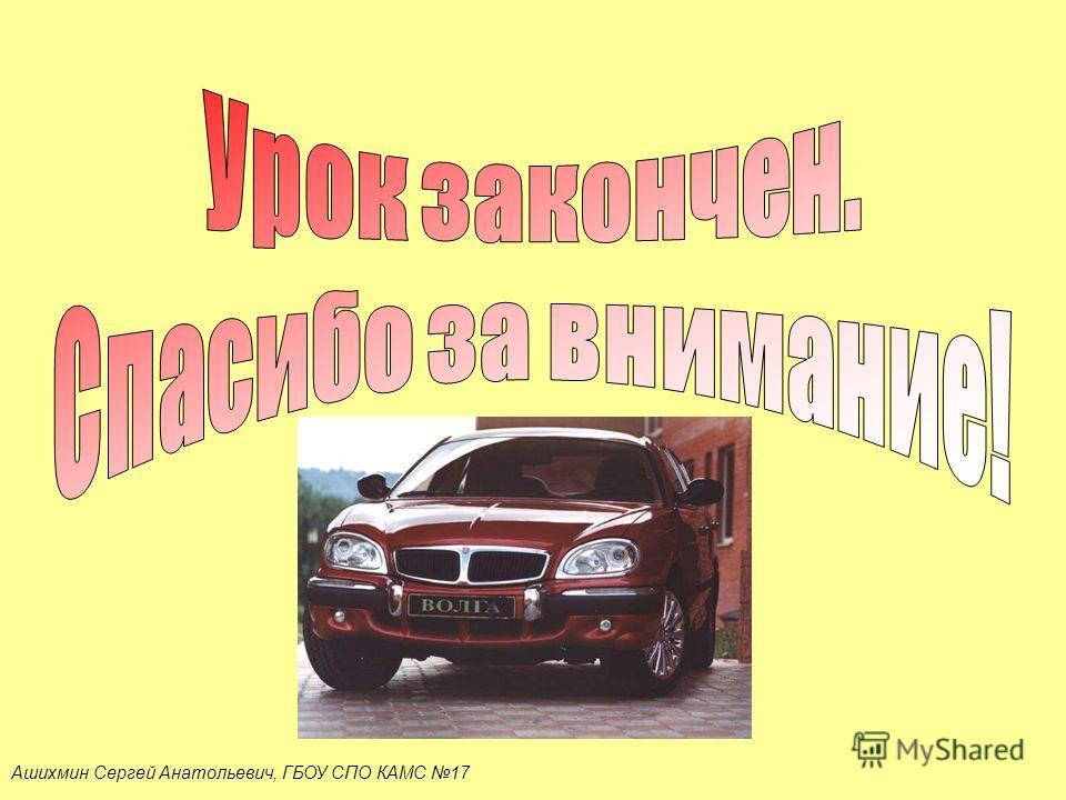 Ашихмин Сергей Анатольевич, ГБОУ СПО КАМС 17