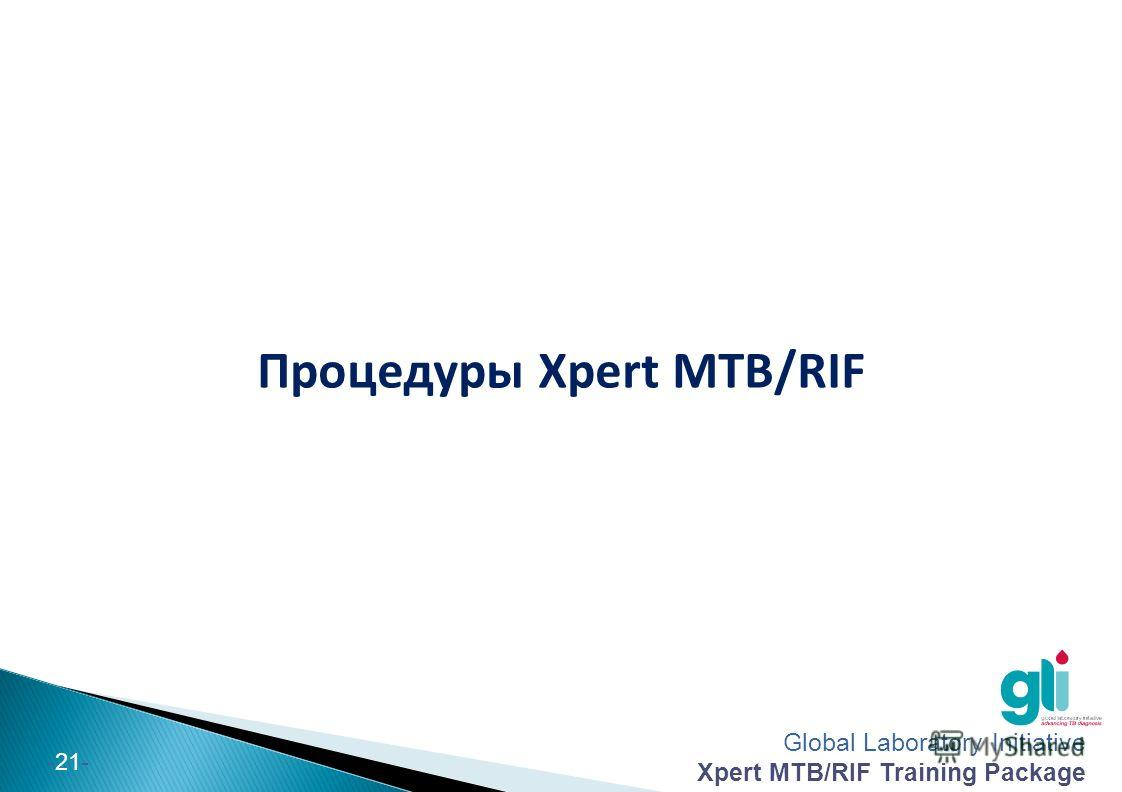 Global Laboratory Initiative Xpert MTB/RIF Training Package -21- Процедуры Xpert MTB/RIF